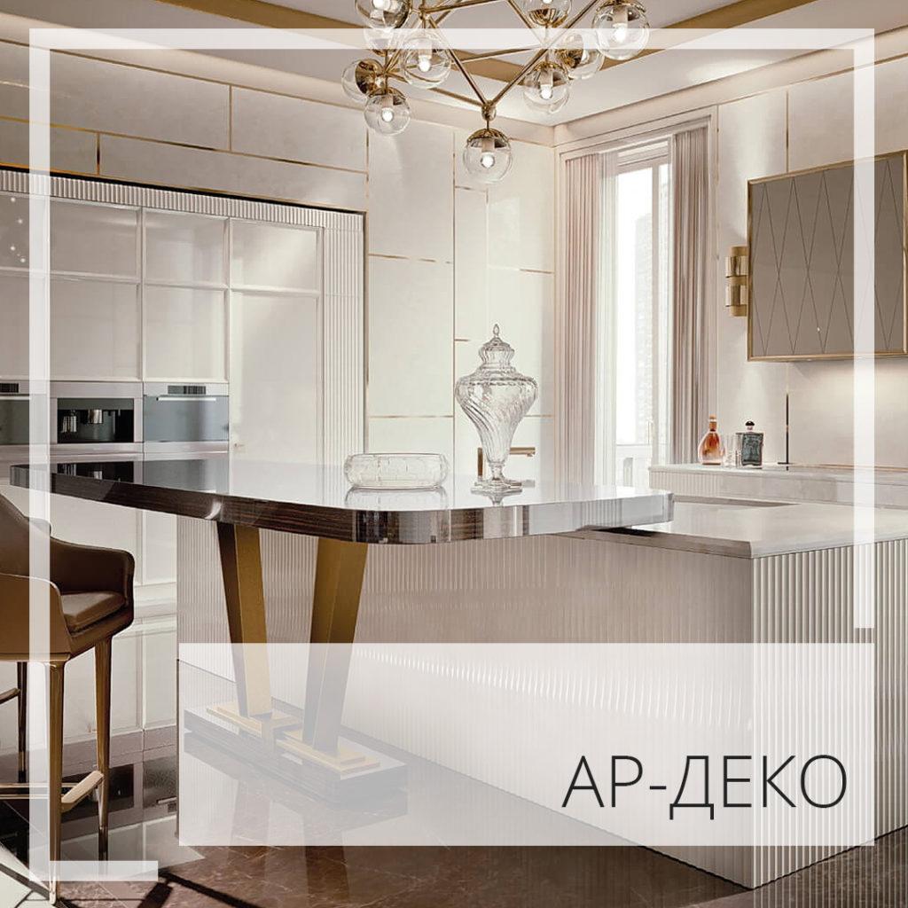 Кухня Ар-Деко